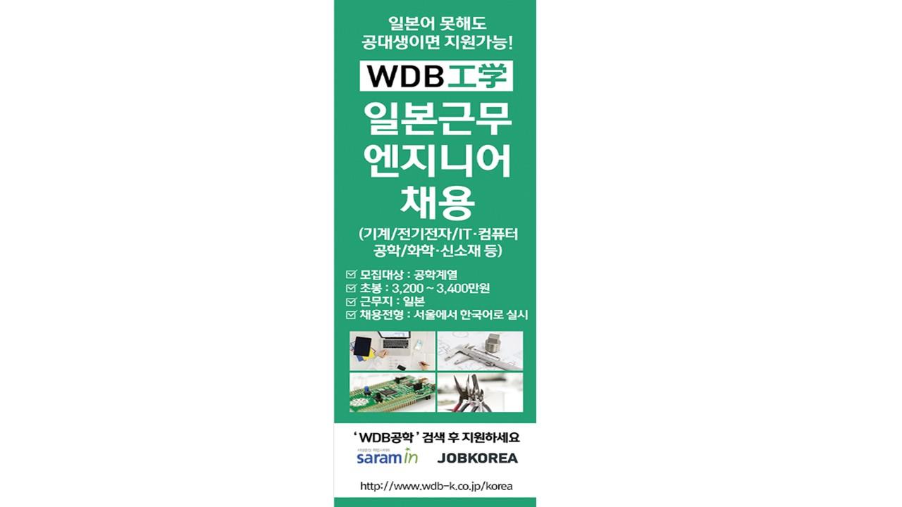 WDB%EA%B3%B5%ED%95%99.jpg